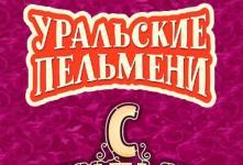 Концерт команды КВН «Уральские пельмени»