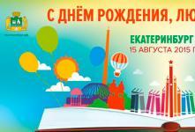 День города Екатеринбурга