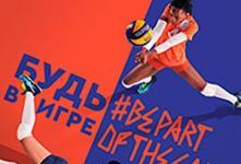 Международный турнир по волейболу «Лига Наций»