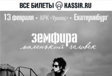 Концерт «Земфиры»
