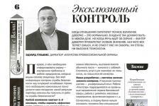 Публикация в справочнике «Центурион», выпуск 23