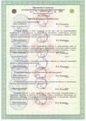 Свидетельства и лицензии